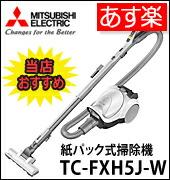 TC-FXH5J-W 紙パック掃除機 三菱電機