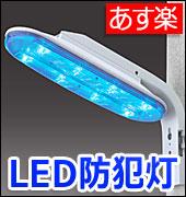 LED防犯灯 東芝 オーデリック