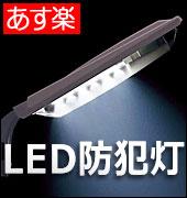 LED防犯灯 Panasonic オーデリック