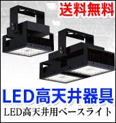 LED高天井用器具 東芝 三菱電機