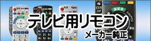 テレビ用リモコン