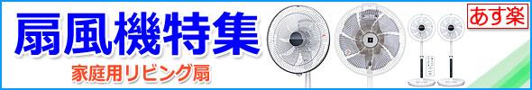 扇風機 日立 SHARP