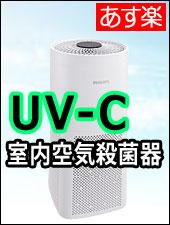 フィリップス UV-C 室内空気殺菌器 UVC-AIR128W UVCA200
