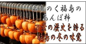 福島の蜂屋柿のあんぽ柿