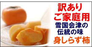訳あり『会津みしらず柿』