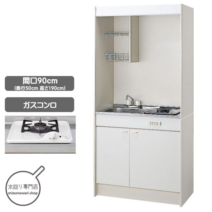 クリナップ ミニキッチン 90cm ガスコンロタイプ ワンルームやオフィスに、コンパクトな機能性。
