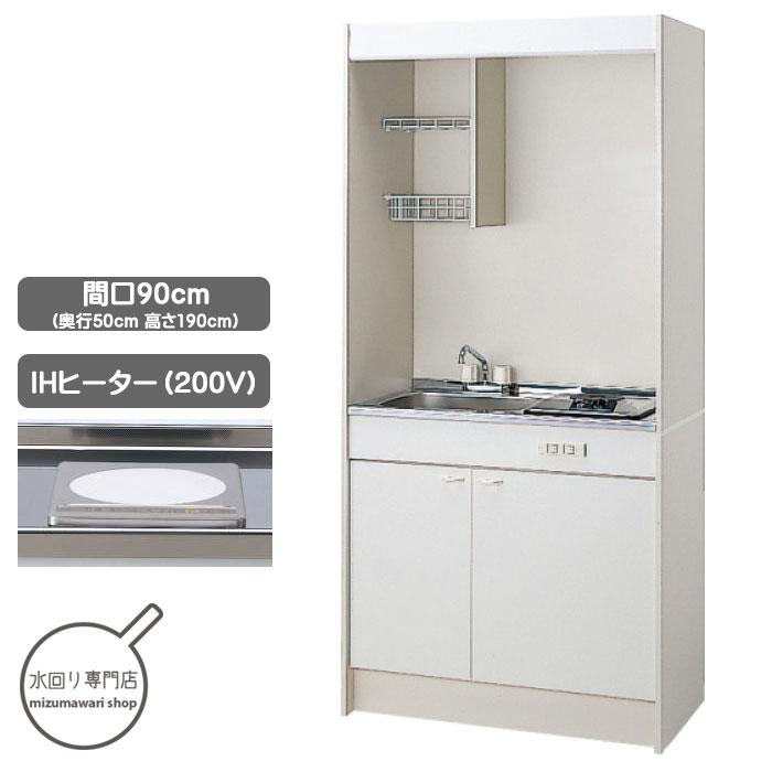 クリナップ ミニキッチン 90cm IHヒータータイプ ワンルームやオフィスに、コンパクトな機能性。