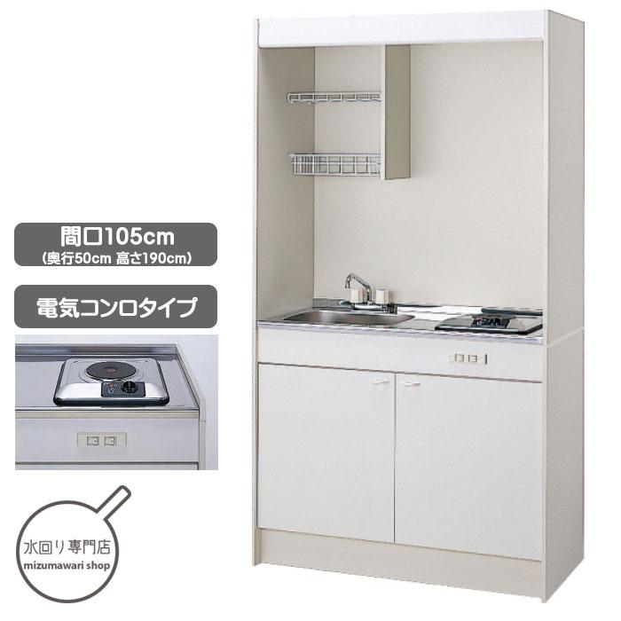 クリナップ ミニキッチン 90cm 電気コンロタイプ ワンルームやオフィスに、コンパクトな機能性。