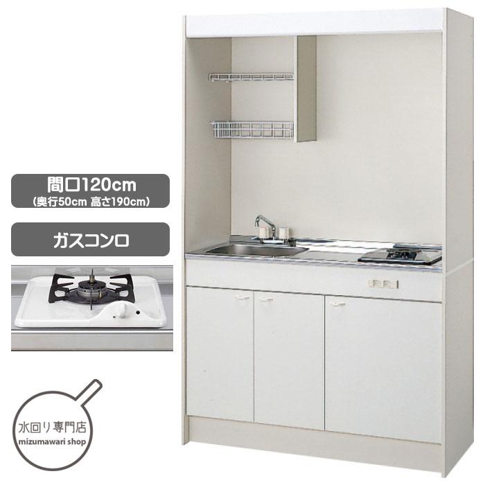 クリナップ ミニキッチン 120cm ガスコンロタイプ ワンルームやオフィスに、コンパクトな機能性。