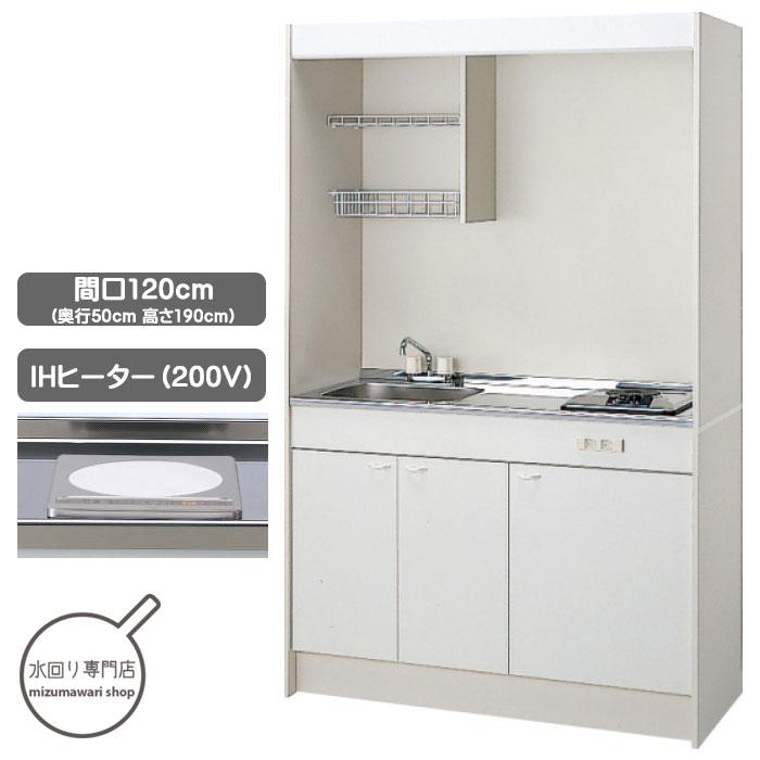 クリナップ ミニキッチン 120cm IHヒータータイプ ワンルームやオフィスに、コンパクトな機能性。