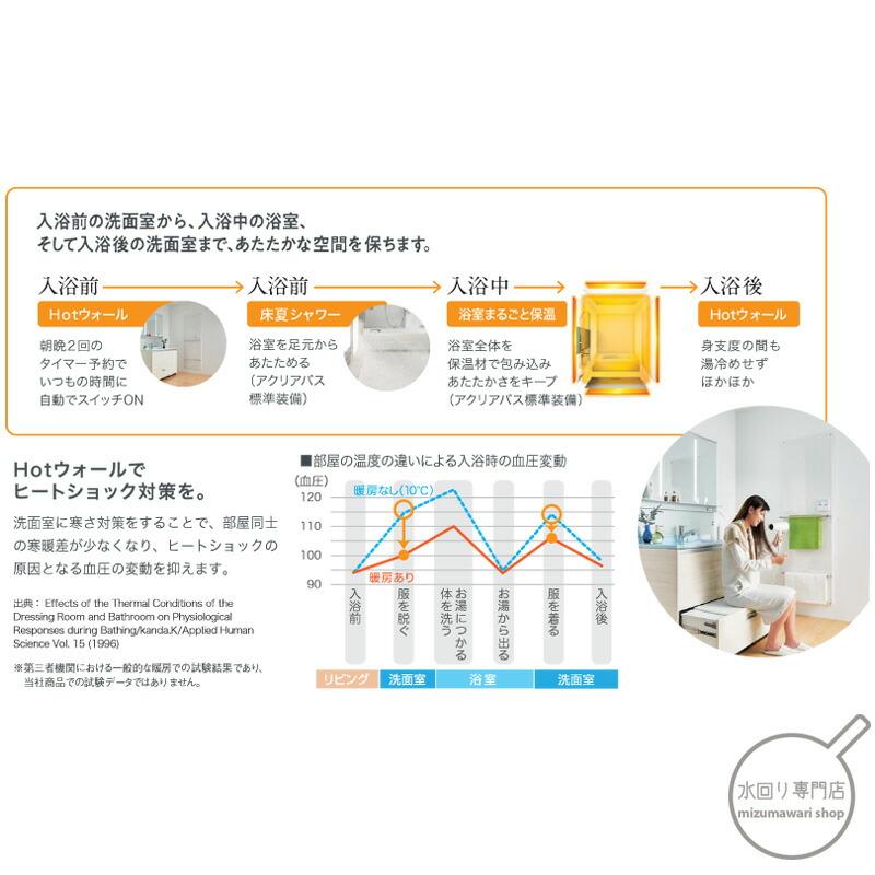 クリナップ洗面室の「壁暖」が冬の生活を変える!新暖房提案 クリナップ HOTウォール タオル掛け1本つき ZP60FH