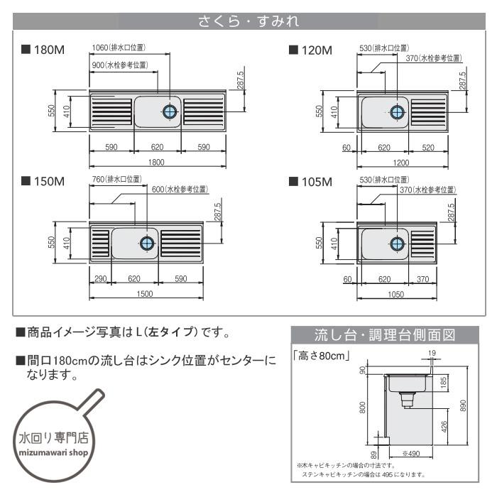 クリナップ すみれ 流し台 間口180cm 置網棚付 S9W-180M/S4B-180M