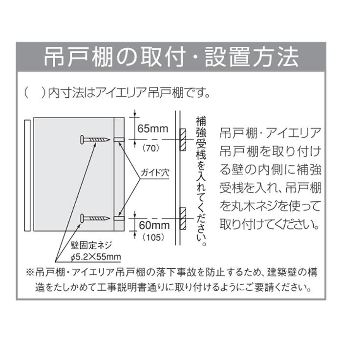 クリナップ すみれ ショート吊戸棚 間口135cm WS9W-135/WS4B-135