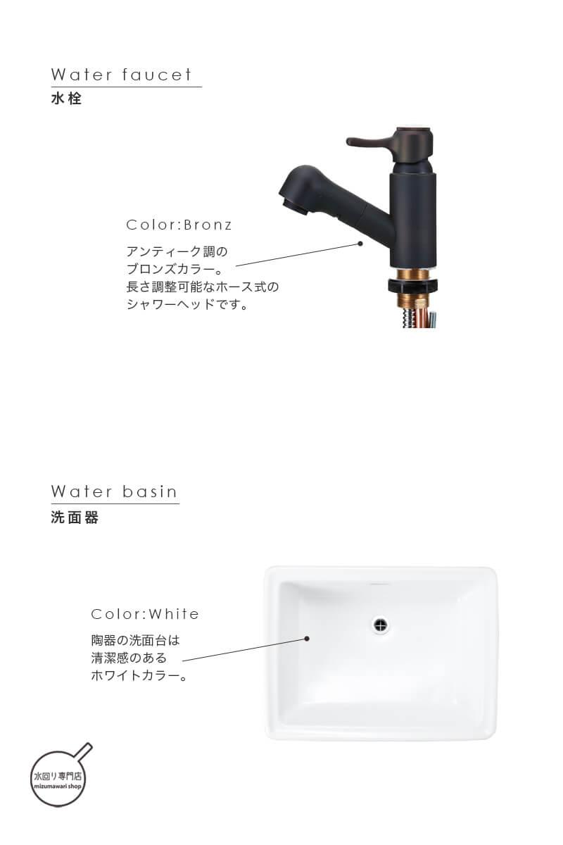 タイリスト tilist タイル洗面台 W700 水栓カラー:ブロンズ