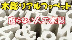 腐らないアイウッド人工木製木彫りアルファベット数字