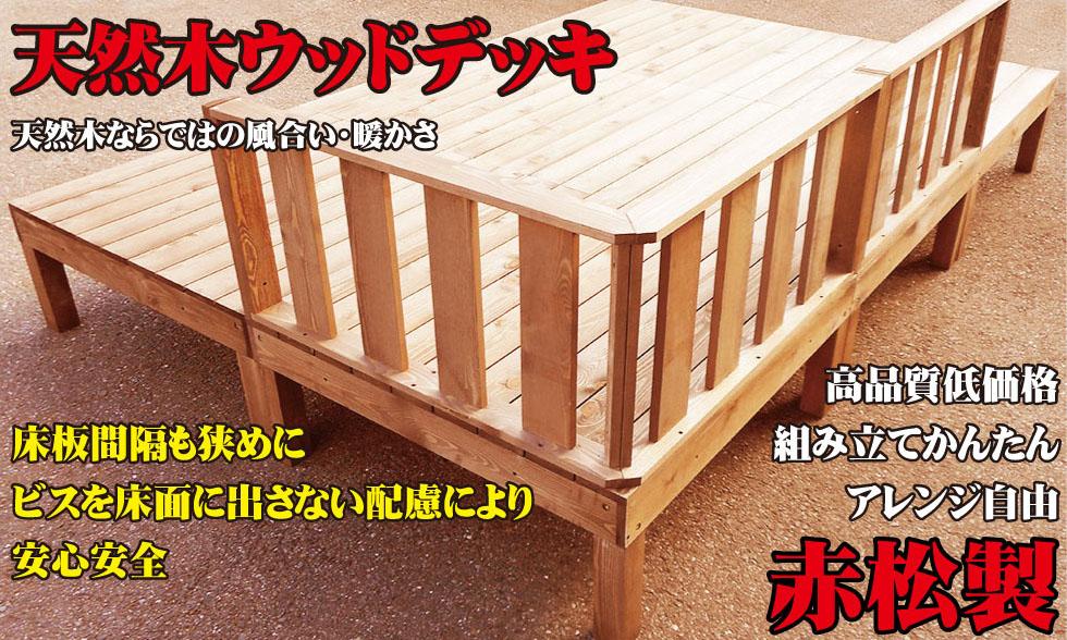天然木製ウッドデッキ