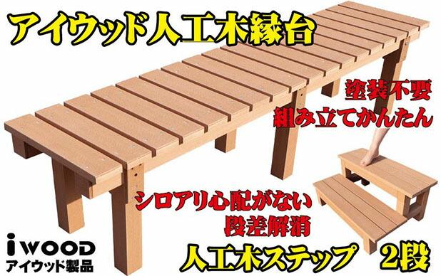 アイウッド人工木縁台