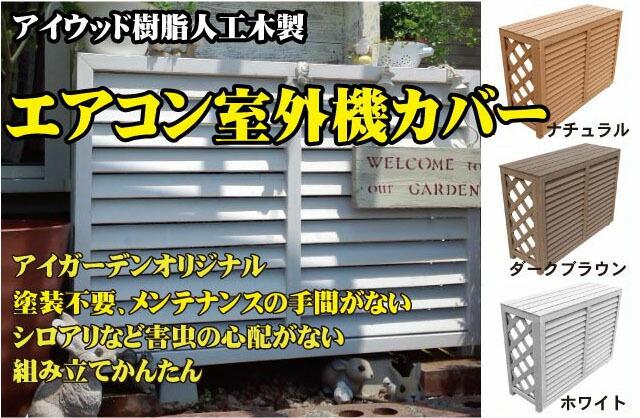 アイウッド人工木室外機カバー