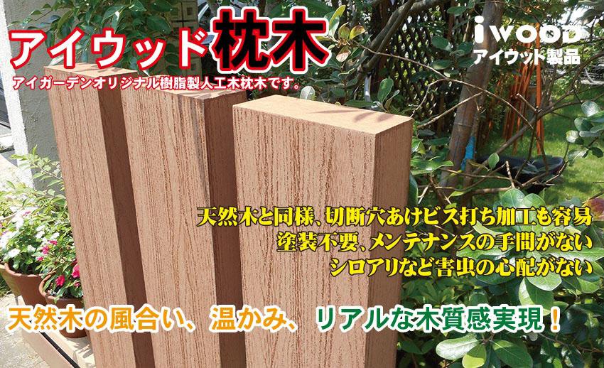 人工木枕木