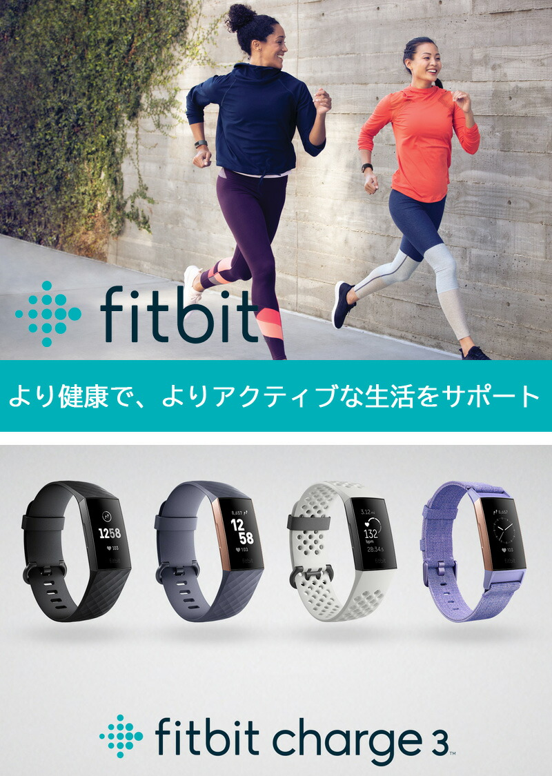 Weather forecast possible in the smart watch fitting bit Fitbit Charge3  Special Edition FB410 active mass watch man and woman combined use ウエアラブル