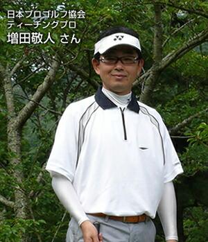 増田敬人さんおすすめ