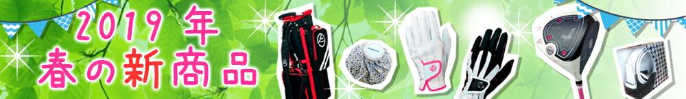プレゼントにぴったりなゴルフボールが買えるお店 新入荷商品