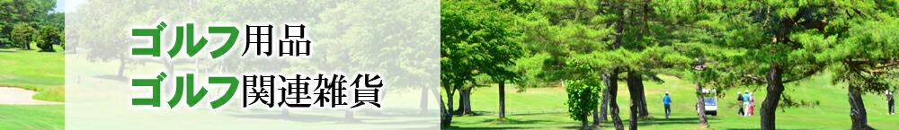 ゴルフ用品ゴルフ関連雑貨