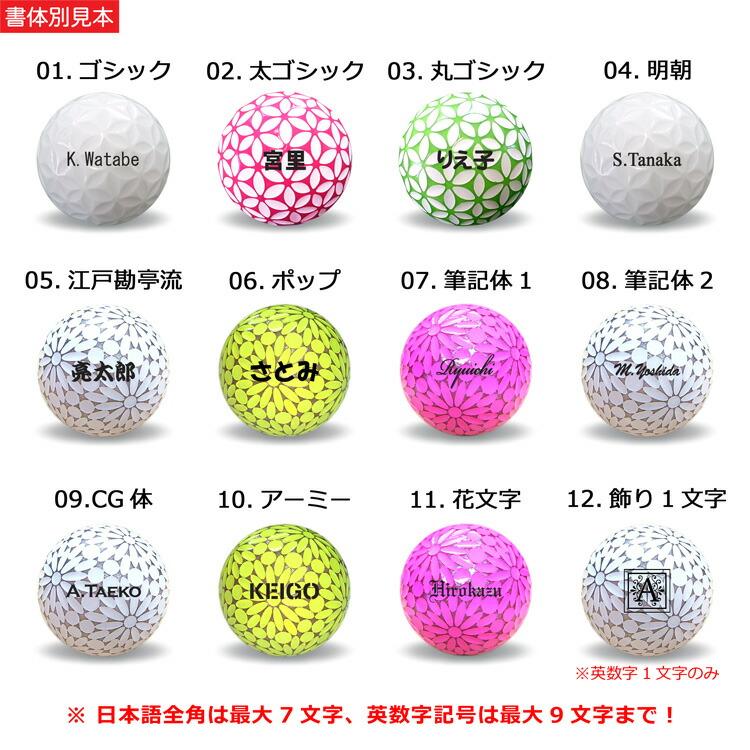名入れゴルフボール2