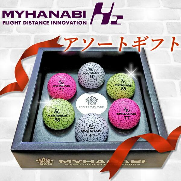 プレゼント用のマイハナビゴルフボール