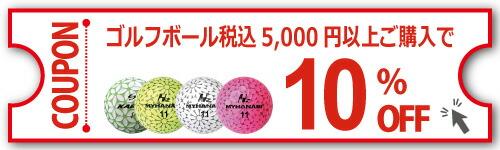 ゴルフボール10%OFFクーポン