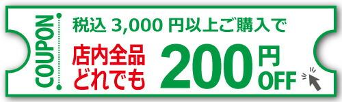 全品対象200円OFFクーポン