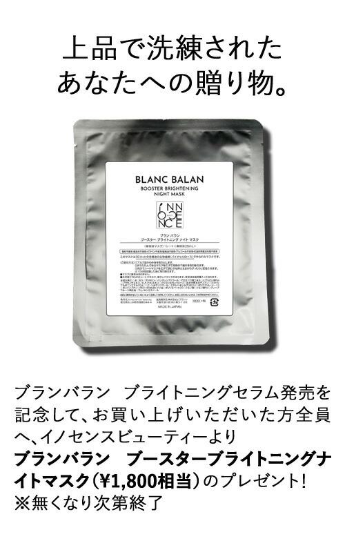 ブランバランブライトニングセラム美容液