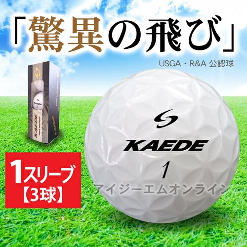 KAEDEゴルフボールホワイト