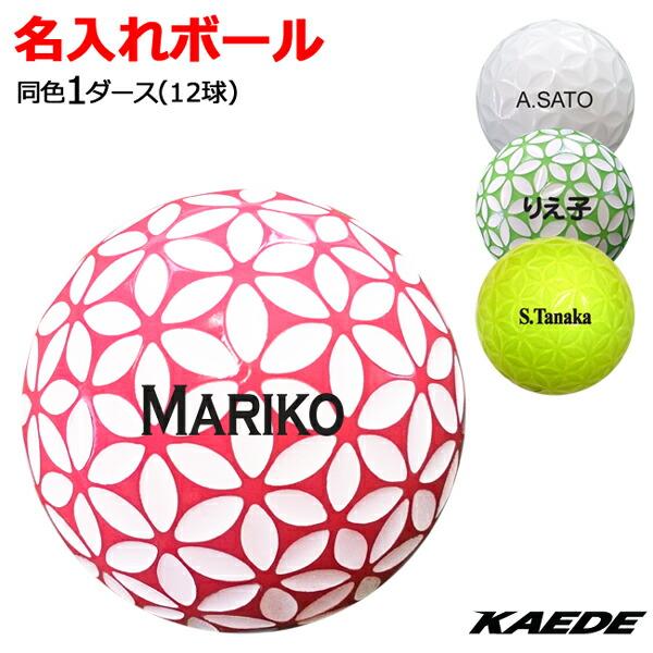 名入れゴルフボール1
