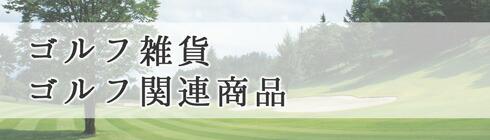 プレゼントにぴったりなゴルフボールが買えるお店 その他ゴルフ用品