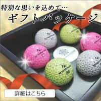 ギフトパッケージゴルフボール