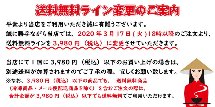 ご案内:送料無料ラインが2020年3月17日(火)18時より3,980円(税込)に変更になります
