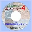 囲碁ソフト碁マネージャ4
