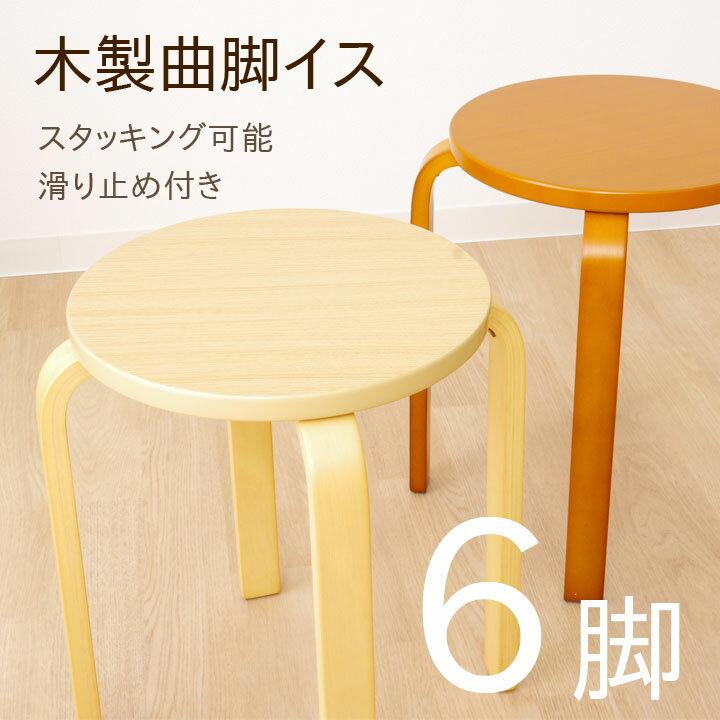 木製曲脚椅子