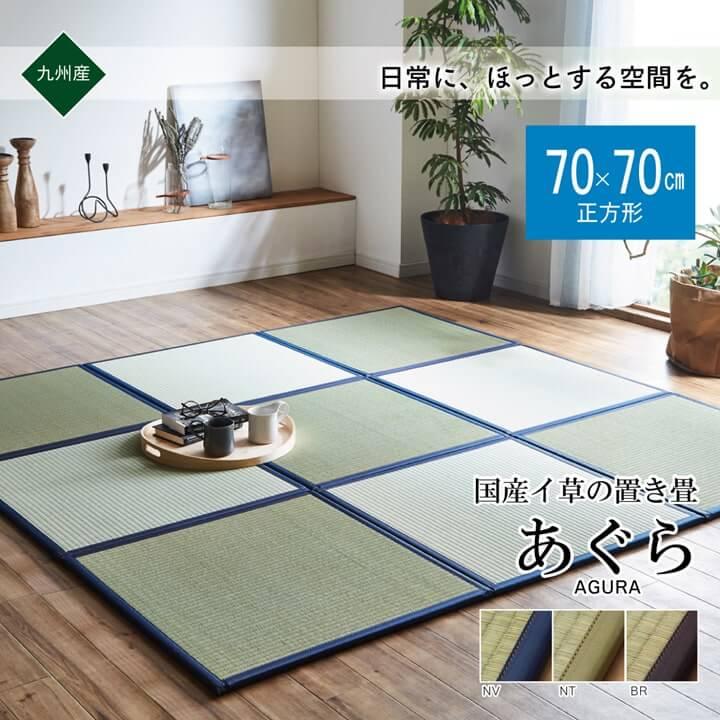 70×70cm 半畳サイズ