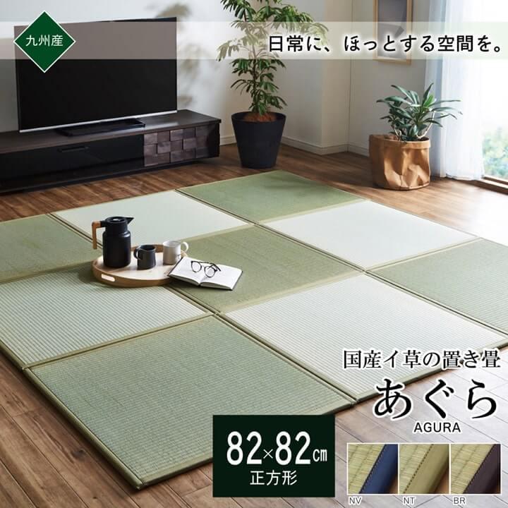 82×82cm 半畳サイズ