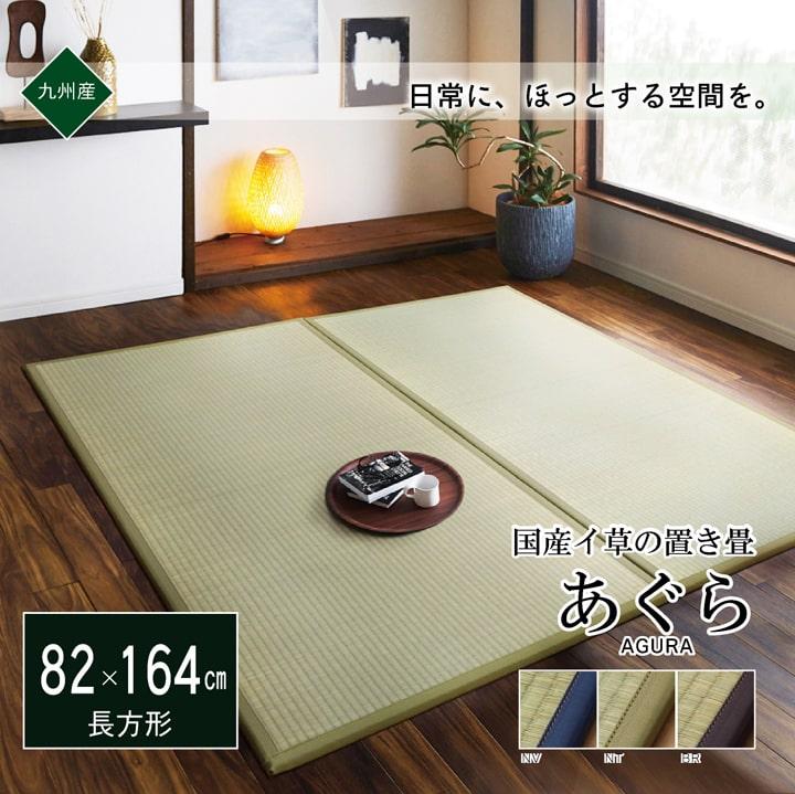 82×164cm 1畳サイズ