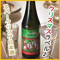 純米大吟醸スパークリング クリスマス.ver