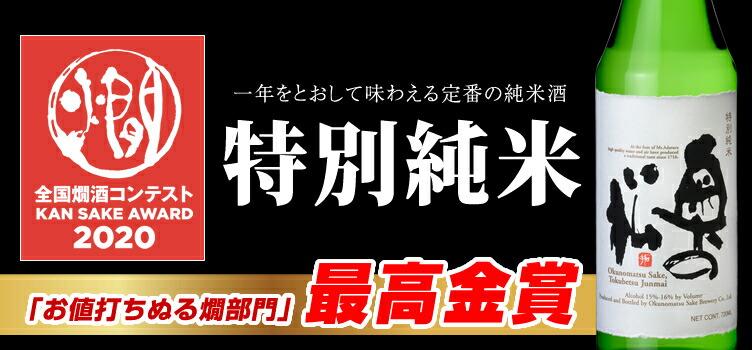 燗酒コンテスト最高金賞2020