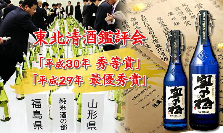 東北清酒鑑評会 最優秀賞