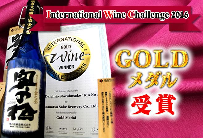 IWCインターナショナルワインチャレンジゴールドメダル