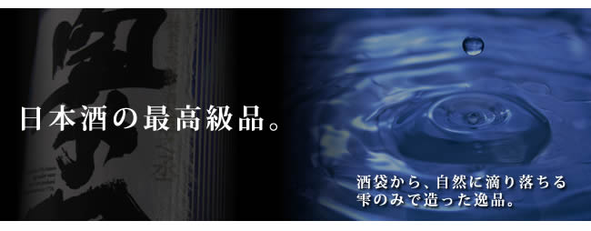 日本酒の最高級品。奥の松 純米大吟醸雫酒金之丞