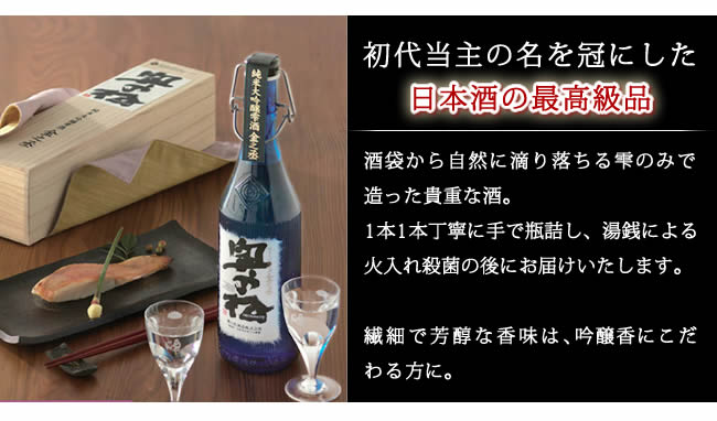 初代当主の名を冠にした日本酒の最高級品。奥の松 純米大吟醸雫酒金之丞