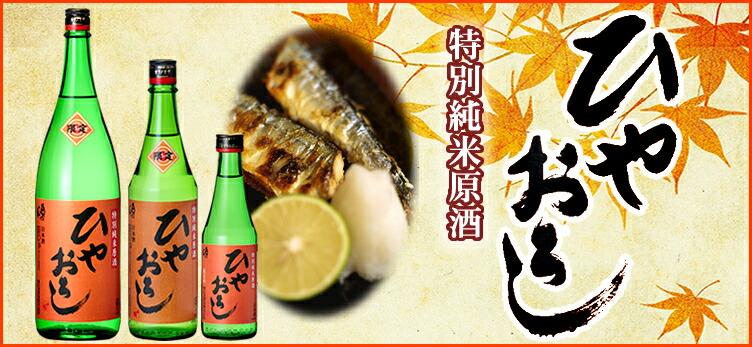 特別純米氷熟にごり原酒