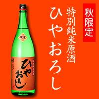 奥の松 特別純米原酒ひやおろし